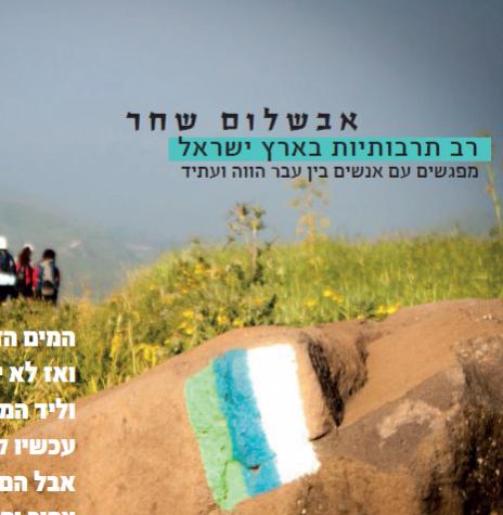 סיורים וטיולים רב תרבותיים בארץ ישראל