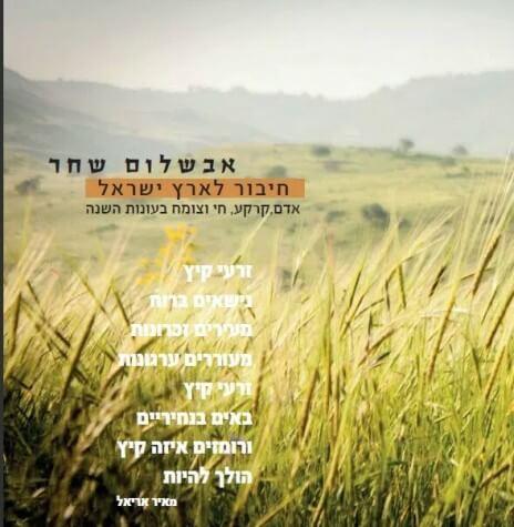 אבשלום שחר - מדריך טיולים בארץ ישראל